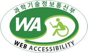 웹 접근성 품질인정 마크(과학기술정보통신부)